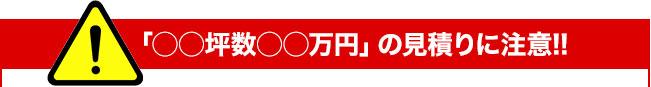 「○○坪数○○円」の見積りに注意!!