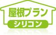 屋根プラン シリコン