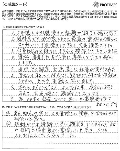 金沢市 T様邸