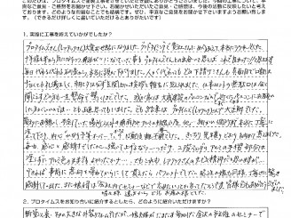 福井市 I様邸 外壁塗装工事・屋上防水工事